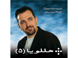 Hallelujah #5 - Persian (Farsi) Christian Music by Gilbert Hovsepian, Hallelujah Farsi Gospel Music CD #5, Iranian Christian Worship Music Hallelujah CD #5 by Gilbert Hovsepian