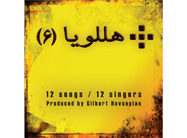 Hallelujah #6 - Persian Rock Gospel, Persian (Farsi) Christian Music by Gilbert Hovsepian, Hallelujah Farsi Gospel Music CD #6, Iranian Christian Worship Music Hallelujah CD #6 by Gilbert Hovsepian